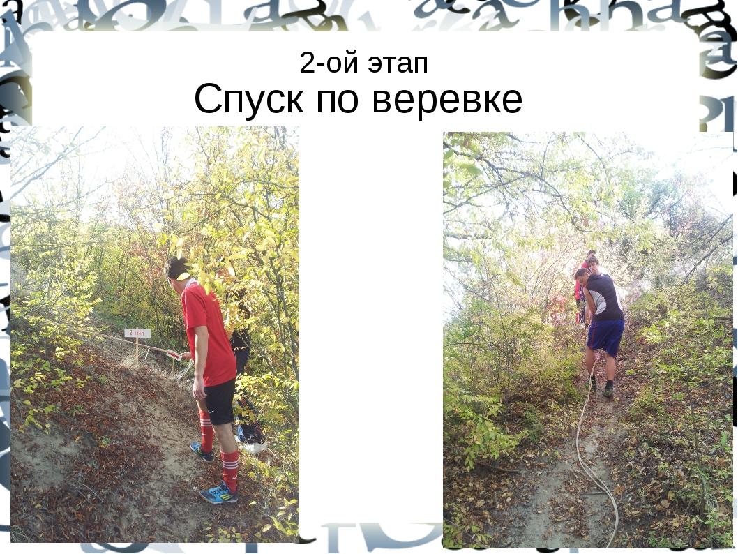 2-ой этап Спуск по веревке