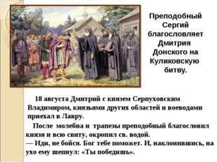 После молебна и трапезы преподобный благословил князя и всю свиту, окропил с