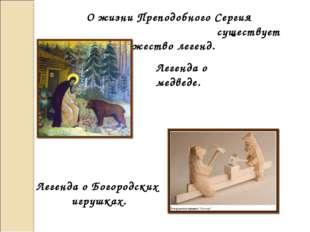 О жизни Преподобного Сергия существует множество легенд. Легенда о медведе. Л