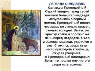 ЛЕГЕНДА О МЕДВЕДЕ. Однажды Преподобный Сергий увидел перед своей хижиной боль