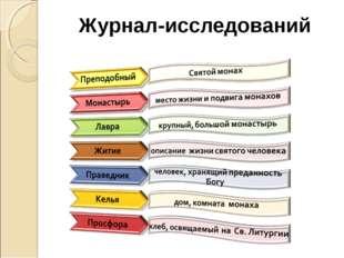 Журнал-исследований