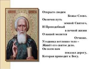 Открыто людям Божье Слово. Окончен путь земной Святого, И Преподобный в вечн