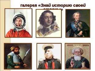 галерея «Знай историю своей страны»