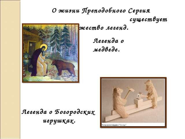 О жизни Преподобного Сергия существует множество легенд. Легенда о медведе. Л...