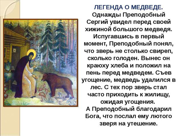 ЛЕГЕНДА О МЕДВЕДЕ. Однажды Преподобный Сергий увидел перед своей хижиной боль...