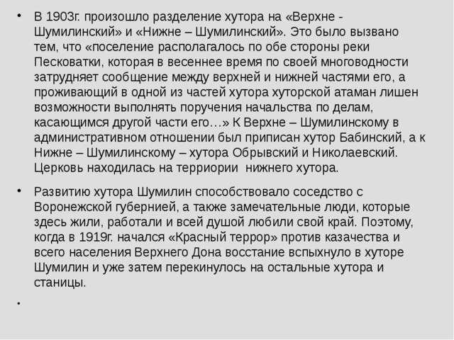 В 1903г. произошло разделение хутора на «Верхне - Шумилинский» и «Нижне – Шу...