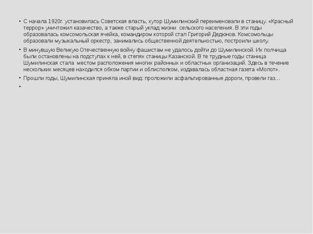 С начала 1920г. установилась Советская власть, хутор Шумилинский переименова...