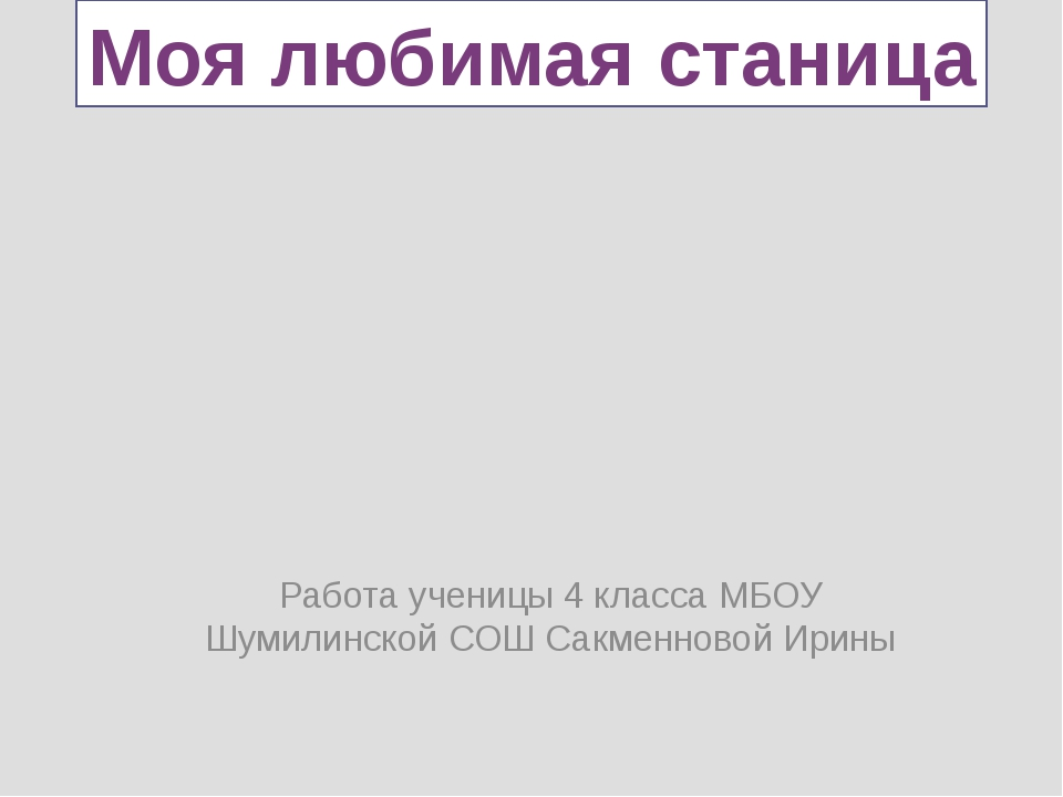 Работа ученицы 4 класса МБОУ Шумилинской СОШ Сакменновой Ирины Моя любимая с...
