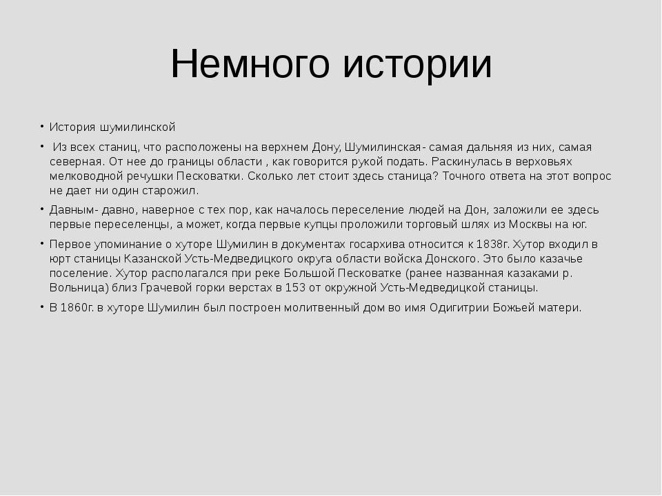 Немного истории История шумилинской Из всех станиц, что расположены на верхн...