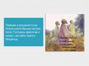 Первыми о рождении Сына Божия узнали бедные пастухи. Ангел Господень явился и