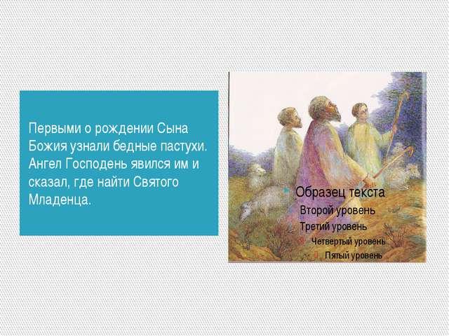 Первыми о рождении Сына Божия узнали бедные пастухи. Ангел Господень явился и...