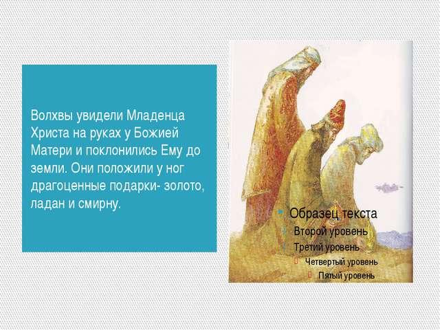 Волхвы увидели Младенца Христа на руках у Божией Матери и поклонились Ему до...