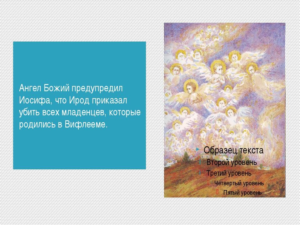 Ангел Божий предупредил Иосифа, что Ирод приказал убить всех младенцев, котор...
