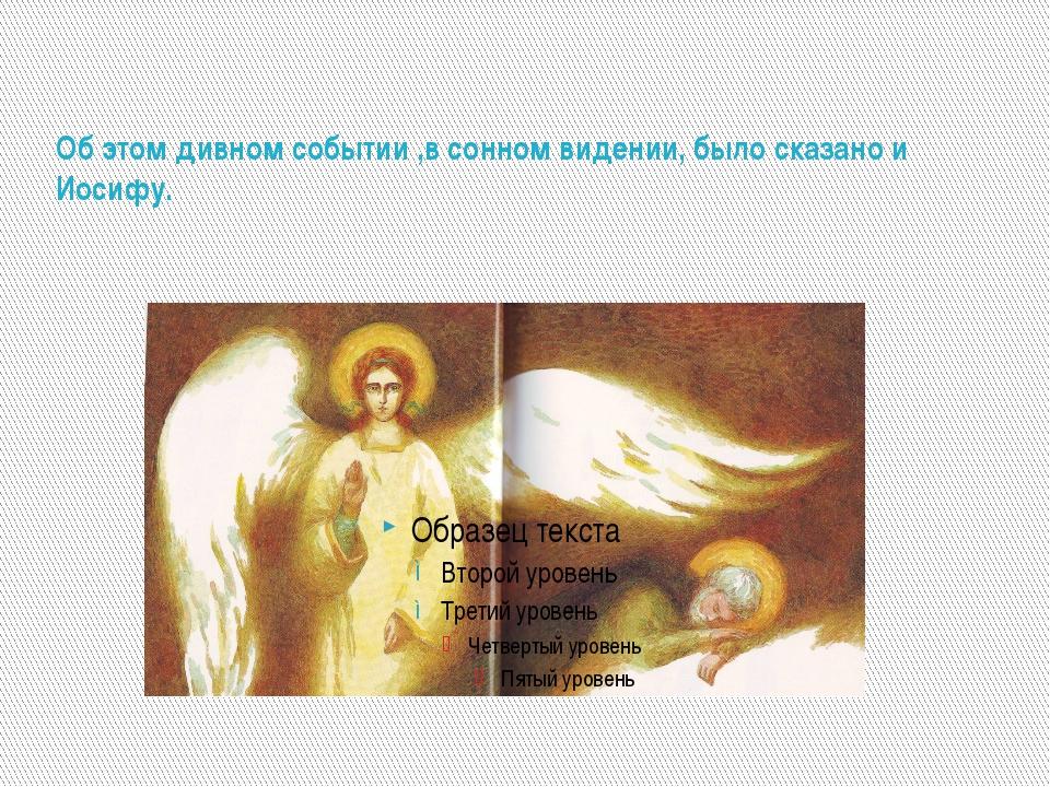 Об этом дивном событии ,в сонном видении, было сказано и Иосифу.