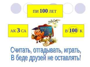 АК 3 СА ПИ 100 ЛЕТ В К 100