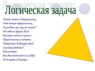 Часто знает и дошкольник, Что такое треугольник. А уж вам-то как не знать? Но