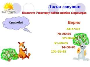 Лисьи ловушки 100–38=72 Верно 91–26=65 14+56=70 14+56=70 91–26=75 27+68=95 27