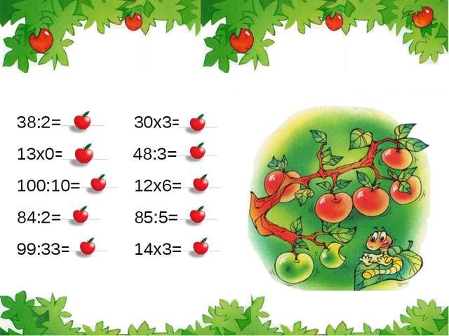 38:2=19 30х3=90 13х0=0 48:3=16 100:10=10 12х6=72 84:2=42 85:5=17 99:33=3 14х3...