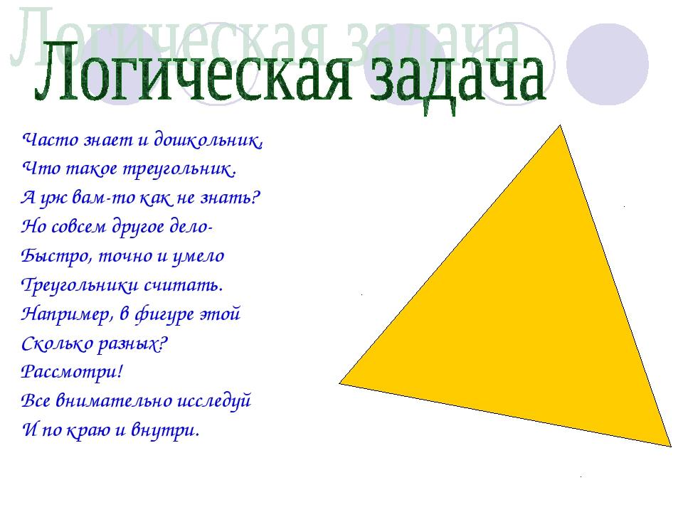 Часто знает и дошкольник, Что такое треугольник. А уж вам-то как не знать? Но...