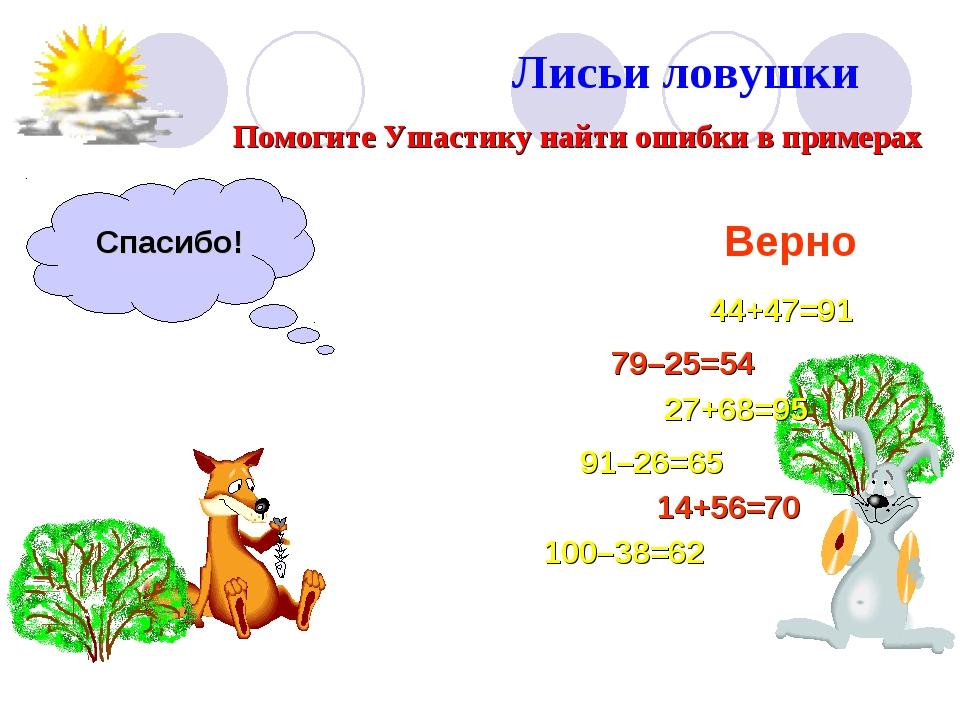 Лисьи ловушки 100–38=72 Верно 91–26=65 14+56=70 14+56=70 91–26=75 27+68=95 27...