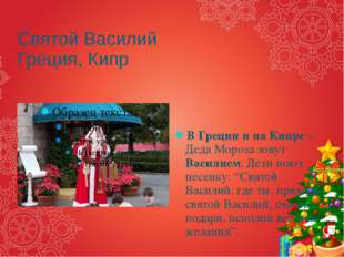 Святой Василий Греция, Кипр В Греции и на Кипре – Деда Мороза зовут Василием.