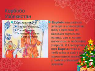 Корбобо Узбекистан Корбобо (на радость детворе в новогоднюю ночь в кишлаки он