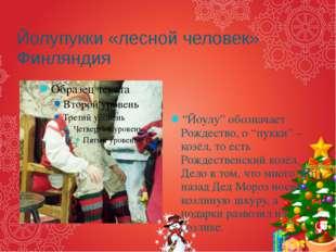"""Йолупукки «лесной человек» Финляндия """"Йоулу"""" обозначает Рождество, о """"пукки"""""""