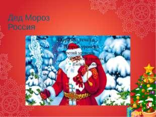 Дед Мороз Россия