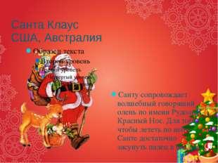 Санта Клаус США, Австралия Санту сопровождает волшебный говорящий олень по им