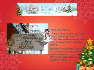 Адрес Деда Мороза Официальный почтовый адрес Деда Мороза в Великом Устюге: 1