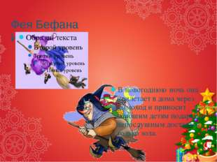 Фея Бефана Италия В новогоднюю ночь она прилетает в дома через дымоход и прин