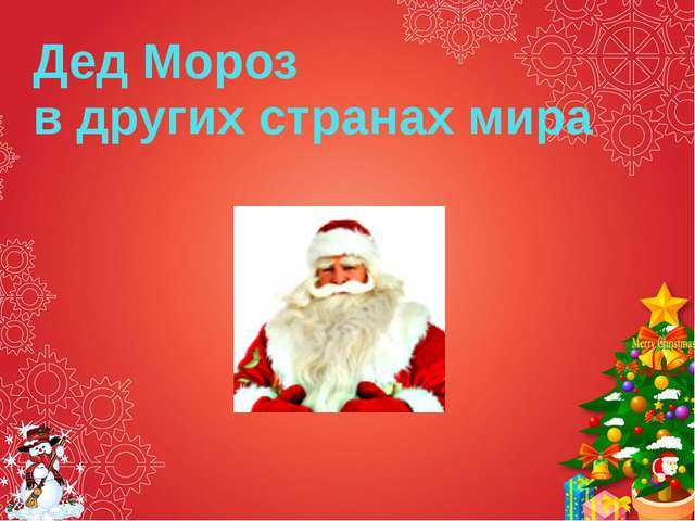 Дед Мороз в других странах мира
