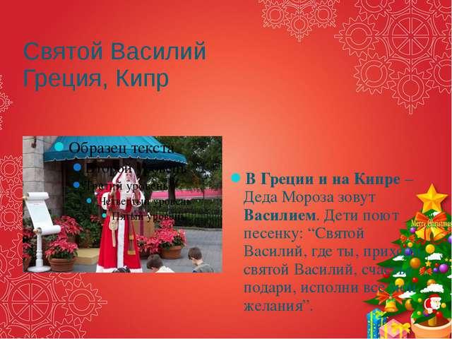 Святой Василий Греция, Кипр В Греции и на Кипре – Деда Мороза зовут Василием....