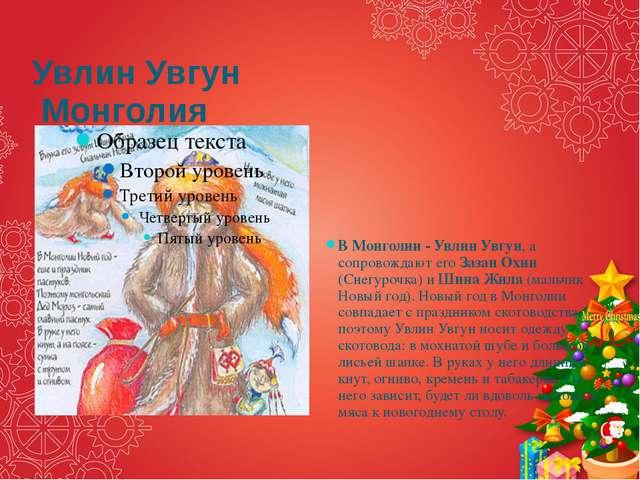 Увлин Увгун Монголия В Монголии - Увлин Увгун, а сопровождают его Зазан Охин...