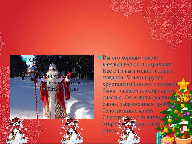 Вы его хорошо знаете - каждый год он поздравляет Вас с Новым годом и дарит п...