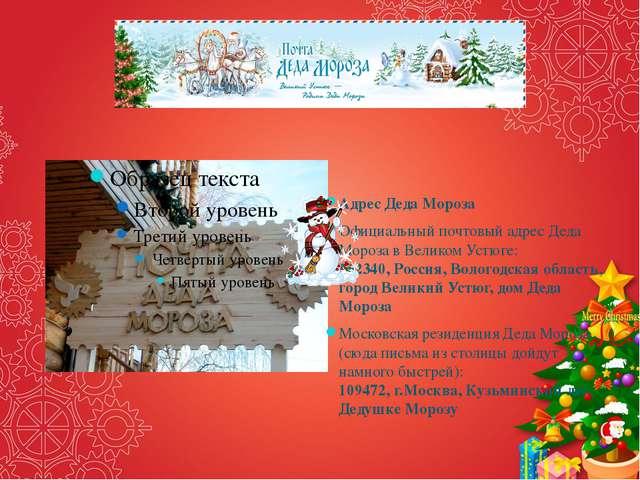 Адрес Деда Мороза Официальный почтовый адрес Деда Мороза в Великом Устюге: 1...