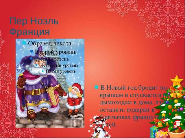 Пер Ноэль Франция В Новый год бродит по крышам и спускается по дымоходам в до...