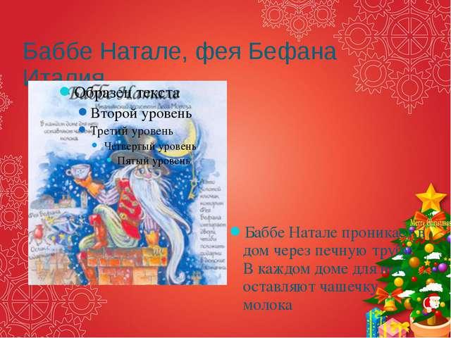 Баббе Натале, фея Бефана Италия Баббе Натале проникает в дом через печную тру...
