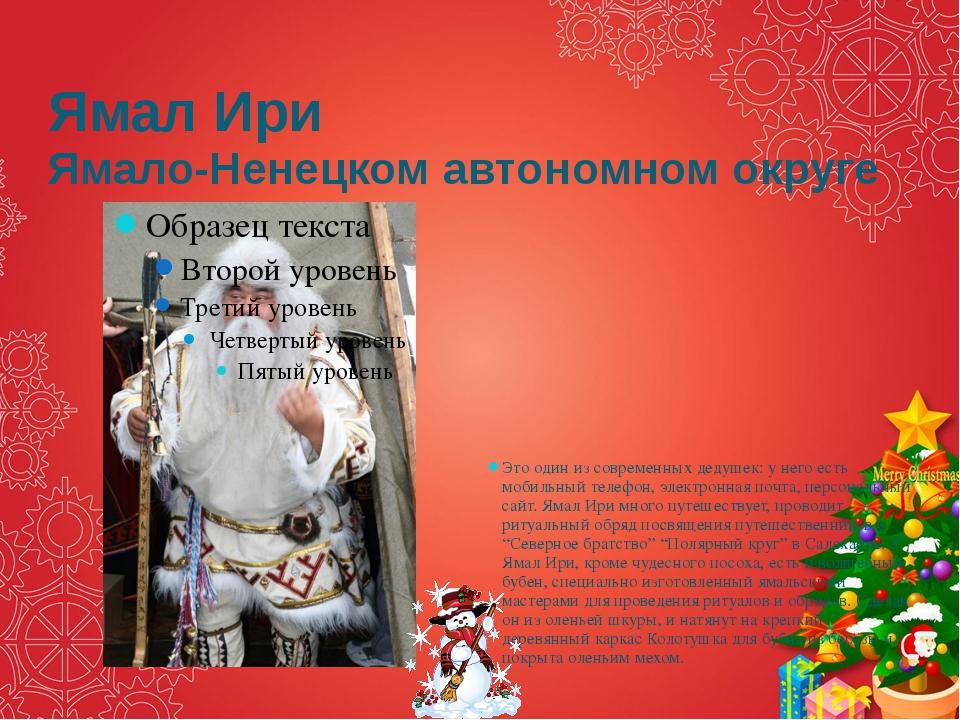 Ямал Ири Ямало-Ненецком автономном округе Это один из современных дедушек: у...