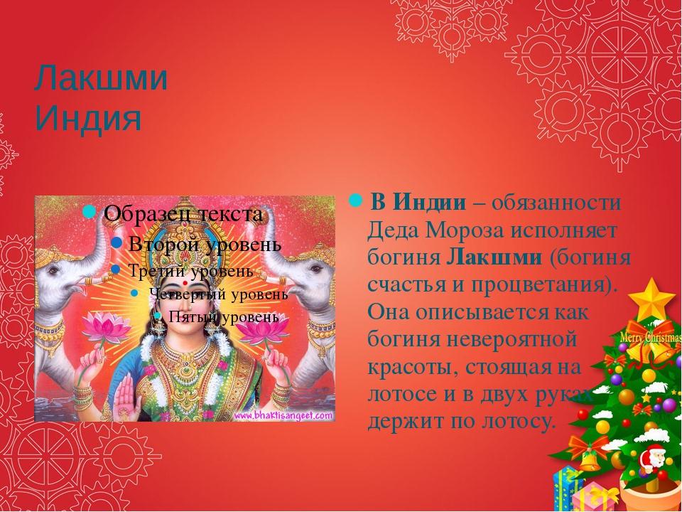 Лакшми Индия В Индии – обязанности Деда Мороза исполняет богиня Лакшми (богин...