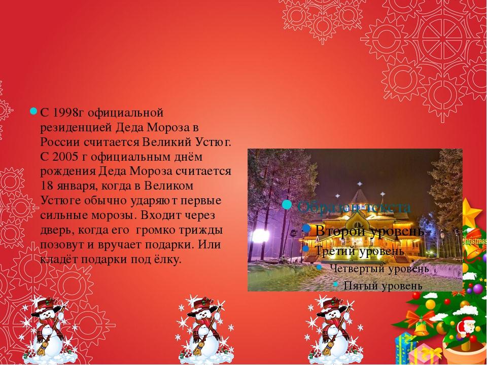 С 1998г официальной резиденцией Деда Мороза в России считается Великий Устюг...