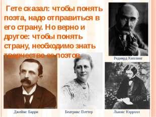 Гете сказал: чтобы понять поэта, надо отправиться в его страну. Но верно и д