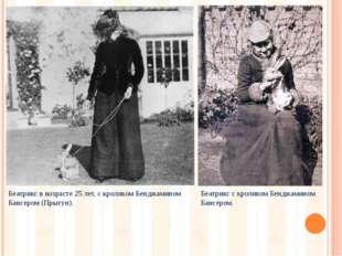 Беатрикс в возрасте 25 лет, с кроликом Бенджамином Бансером (Прыгун). Беатрик