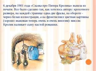 6 декабря 1901 года «Сказка про Питера Кролика» вышла из печати. Все было сде