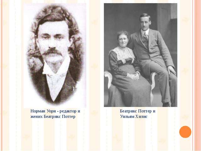 Норман Уорн - редактор и жених Беатрикс Поттер Беатрикс Поттер и Уильям Хилис