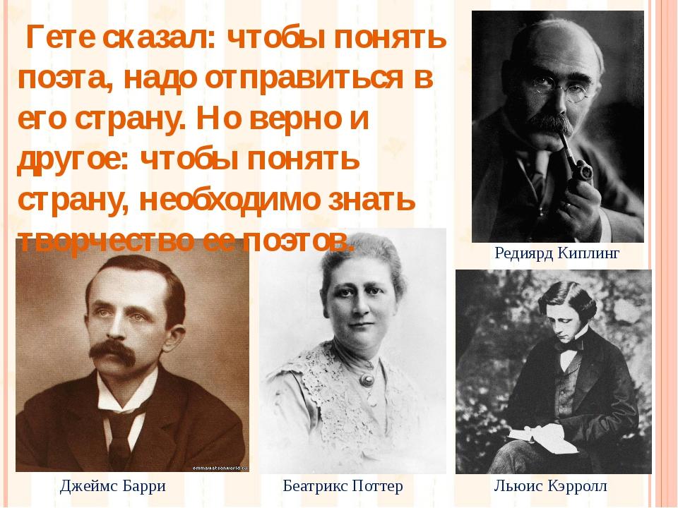 Гете сказал: чтобы понять поэта, надо отправиться в его страну. Но верно и д...