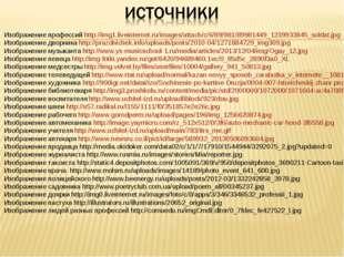 Изображение профессий http://img1.liveinternet.ru/images/attach/c/6/89/981/89