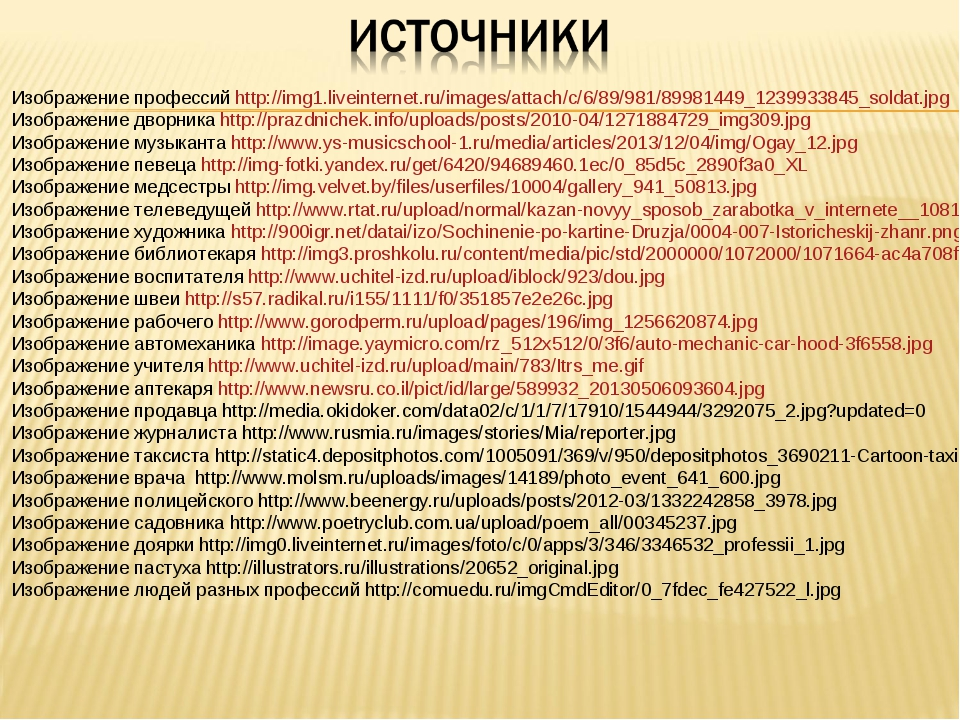 Изображение профессий http://img1.liveinternet.ru/images/attach/c/6/89/981/89...