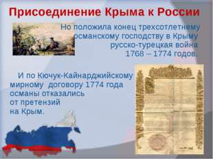Присоединение Крыма к России Но положила конец трехсотлетнему османскому госп