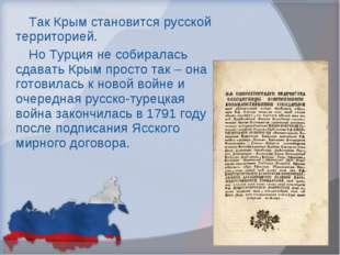 Так Крым становится русской территорией. Но Турция не собиралась сдавать Крым